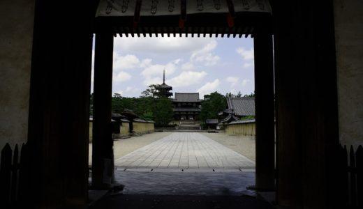 名建築記憶と記録 法隆寺 南大門、西円堂、聖霊院編図解付き