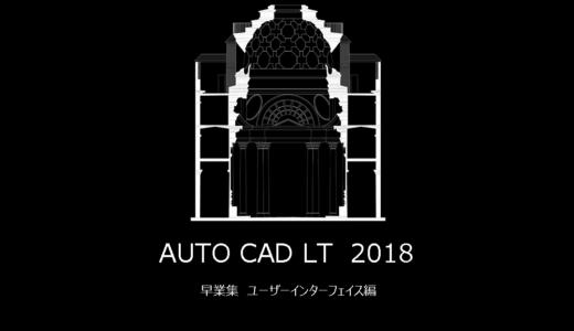 AutoCad早業集 ユーザーインターフェイス(UI)を整理