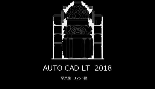 AutoCad早業集 コマンド編