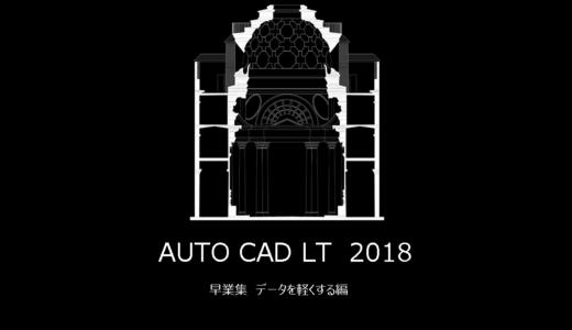 AutoCad早業集 データを軽くする