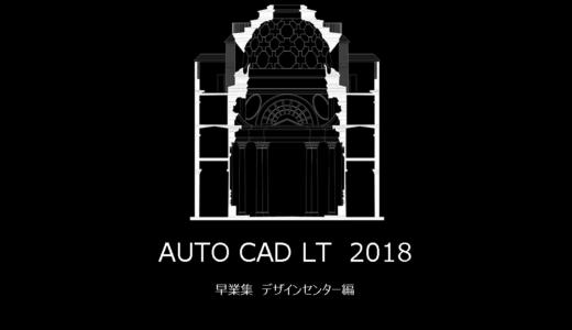 AutoCad早業集 デザインセンター編 レイアウト等を別の図面にもっていく