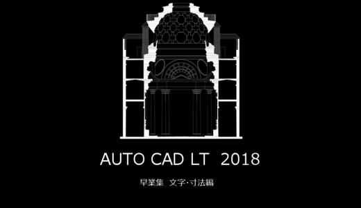 AutoCad早業集 文字・寸法編 文字入れ、寸法記入