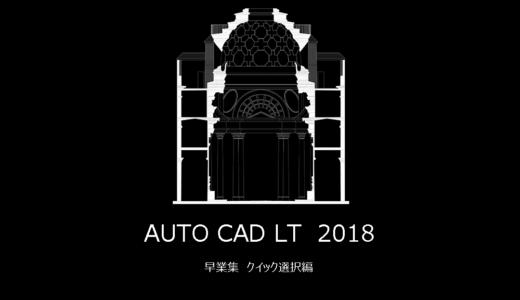 AutoCad早業集 クイック選択を活用する