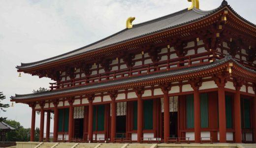 興福寺 中金堂再建
