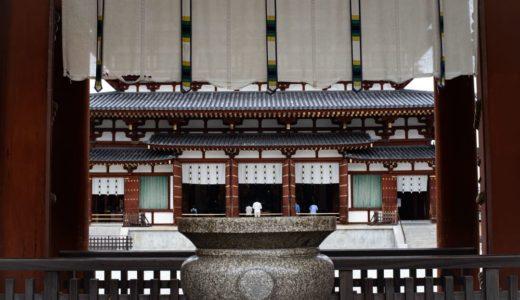 白鳳伽藍の復興 薬師寺