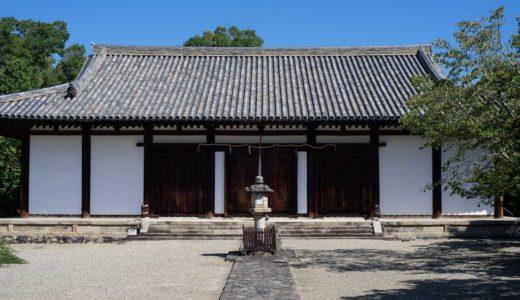 名建築の記憶と記録 新薬師寺 断面図付き