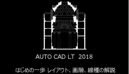 AutoCadの使い方 はじめの一歩レイアウト、画層、線種の解説
