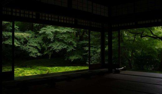 名庭園の記憶と記録 瑠璃光院の陰影礼賛